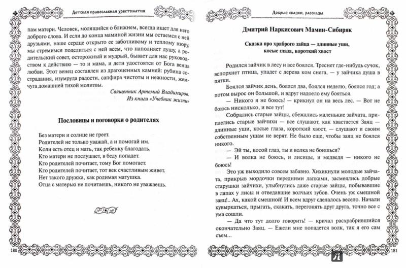 Иллюстрация 1 из 12 для Детская православная хрестоматия | Лабиринт - книги. Источник: Лабиринт