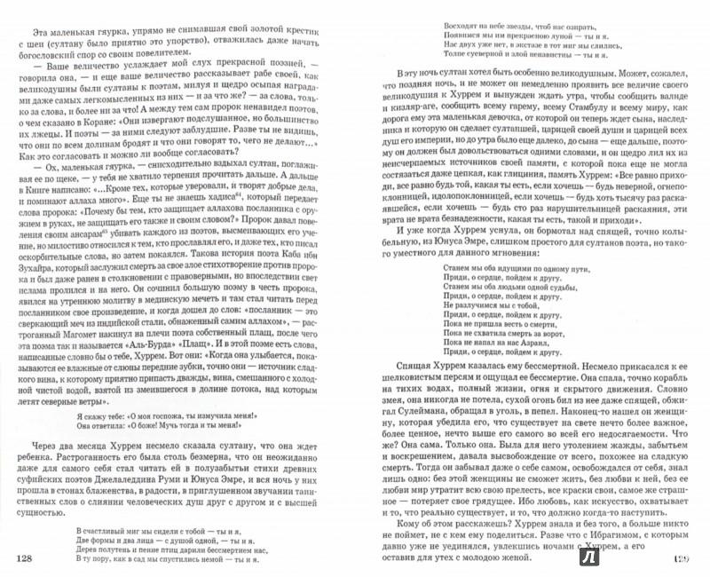 Иллюстрация 1 из 9 для Роксолана. Роковая любовь Сулеймана Великолепного - Павел Загребельный | Лабиринт - книги. Источник: Лабиринт