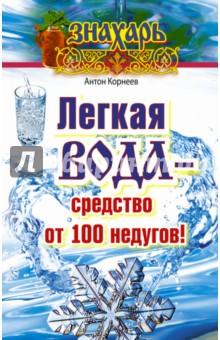 Легкая вода - средство от 100 недугов!