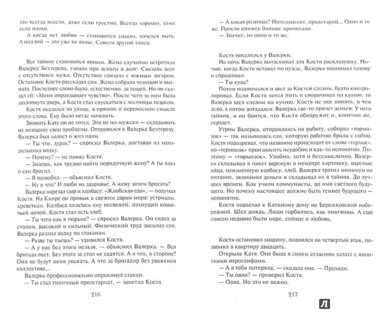 Иллюстрация 1 из 19 для На переломе - Виктория Токарева | Лабиринт - книги. Источник: Лабиринт