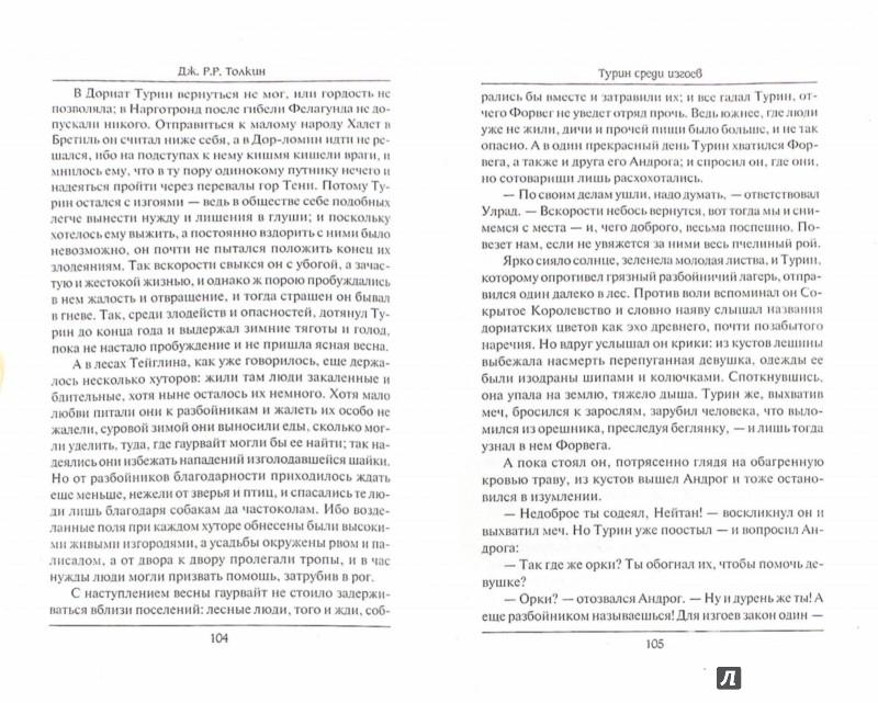 Иллюстрация 1 из 26 для Дети Хурина: Нарн и Хин Хурин - Толкин Джон Рональд Руэл | Лабиринт - книги. Источник: Лабиринт