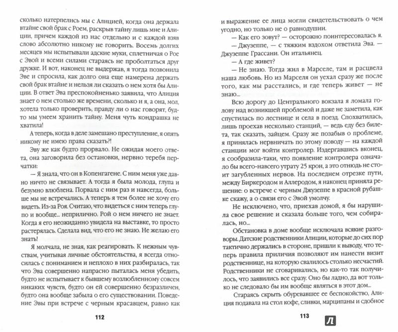 Иллюстрация 1 из 10 для Все красное - Иоанна Хмелевская | Лабиринт - книги. Источник: Лабиринт
