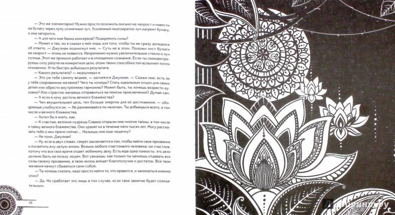 Иллюстрация 1 из 14 для Монах, который продал свой Феррари - Робин Шарма | Лабиринт - книги. Источник: Лабиринт
