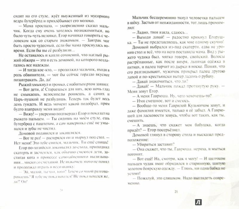 Иллюстрация 1 из 7 для Гаврюша и Красивые - Белянин, Касилов | Лабиринт - книги. Источник: Лабиринт