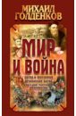 Голденков Михаил Мир и война