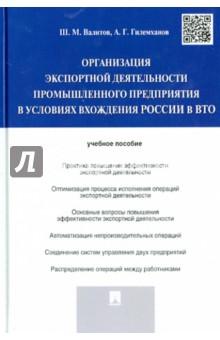 Организация экспортной деятельности промышленного предприятия в условиях вхождения России в ВТО связь на промышленных предприятиях