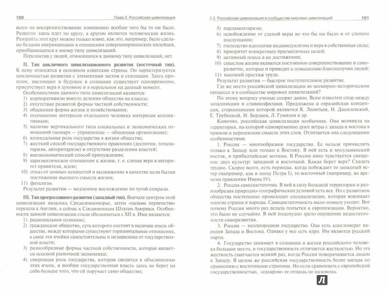 Иллюстрация 1 из 23 для Происхождение государства и права. Учебное пособие - Татьяна Кашанина | Лабиринт - книги. Источник: Лабиринт