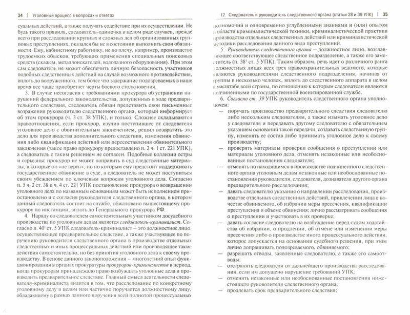 Иллюстрация 1 из 32 для Уголовный процесс в вопросах и ответах. Учебное пособие - Борис Безлепкин | Лабиринт - книги. Источник: Лабиринт