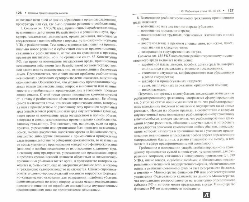 Иллюстрация 1 из 31 для Уголовный процесс в вопросах и ответах. Учебное пособие - Борис Безлепкин   Лабиринт - книги. Источник: Лабиринт
