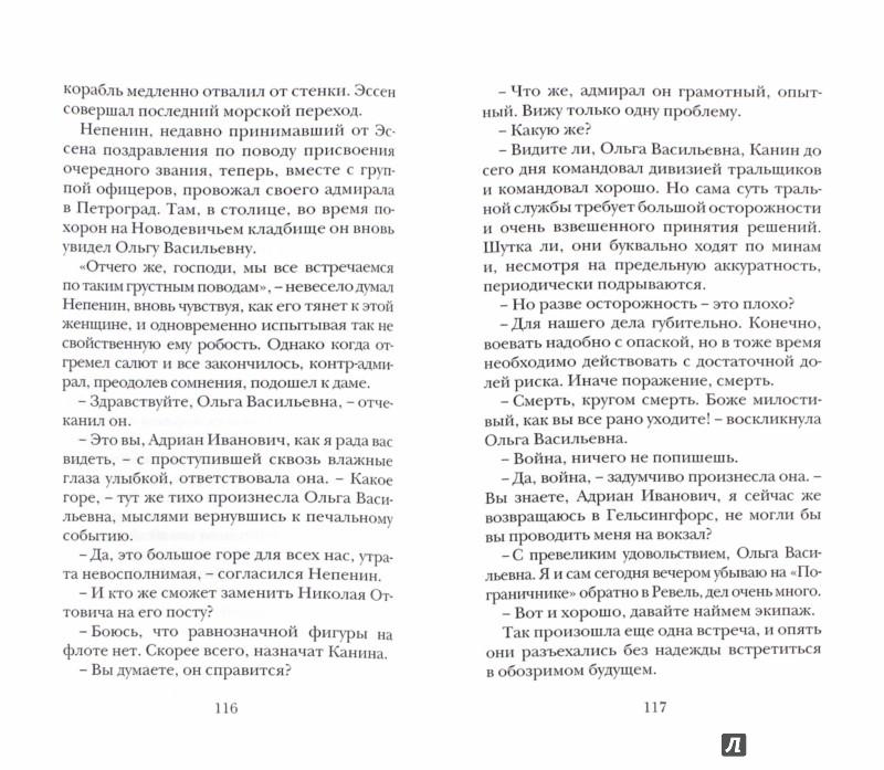 Иллюстрация 1 из 9 для Агентурно Х - Вадим Хитров | Лабиринт - книги. Источник: Лабиринт