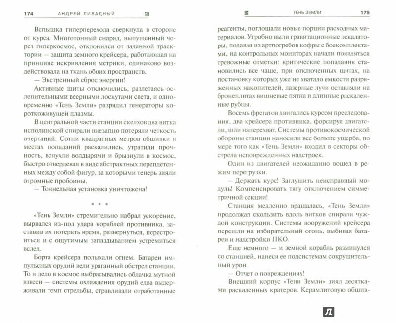 Иллюстрация 1 из 6 для Тень Земли - Андрей Ливадный | Лабиринт - книги. Источник: Лабиринт