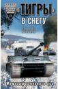 книги эксмо тигры в снегу мемуары танкового аса Руббель Альфред Тигры в снегу. Мемуары танкового аса