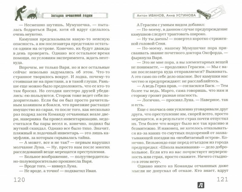 Иллюстрация 1 из 9 для Загадка брошенной лодки - Иванов, Устинова | Лабиринт - книги. Источник: Лабиринт