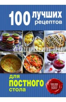 100 лучших рецептов для постного стола книги эксмо 100 лучших рецептов блюд из курицы в мультиварке