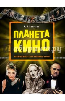 Планета кино авторский коллектив великие российские актеры