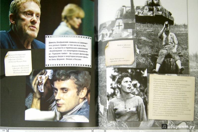 Иллюстрация 1 из 18 для Планета кино - Кирилл Разлогов   Лабиринт - книги. Источник: Лабиринт