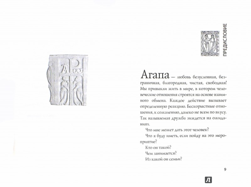 Иллюстрация 1 из 8 для Агапа. 12 языков любви - Марчелло Росси | Лабиринт - книги. Источник: Лабиринт