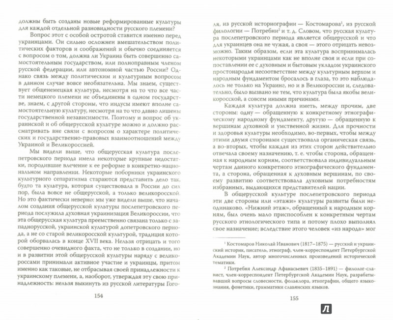 Иллюстрация 1 из 16 для Европа и Евразия - Николай Трубецкой | Лабиринт - книги. Источник: Лабиринт