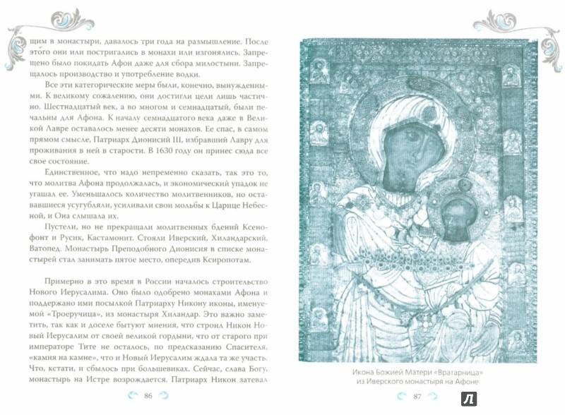 Иллюстрация 1 из 9 для Святой Афон. Сердце православия - Владимир Крупин | Лабиринт - книги. Источник: Лабиринт