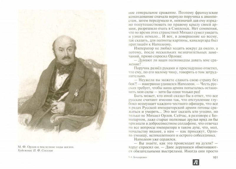 Иллюстрация 1 из 7 для Михаил Орлов - Александр Бондаренко | Лабиринт - книги. Источник: Лабиринт