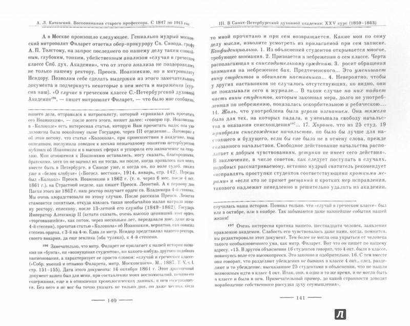 Иллюстрация 1 из 2 для Воспоминания старого профессора - Александр Катанский | Лабиринт - книги. Источник: Лабиринт