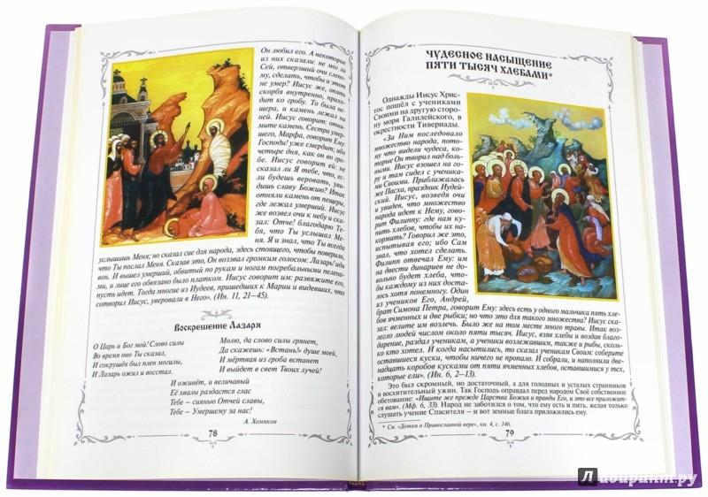 Иллюстрация 1 из 3 для Детям о Православной вере. Книга 4 - Зоя Зинченко | Лабиринт - книги. Источник: Лабиринт