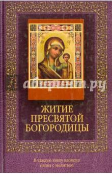 Житие Пресвятой Богородицы. (с молитвой)