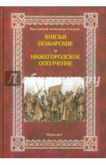 Князья Пожарские и нижегородское ополчение. Род князей Пожарских от Рюрика до наших дней