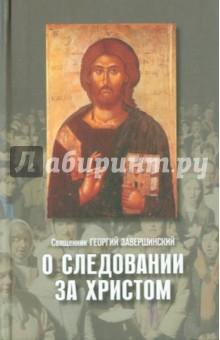 О следовании за Христом