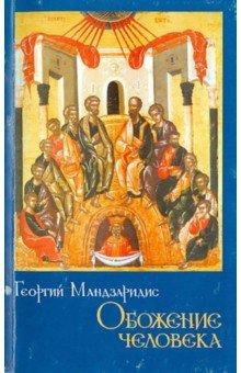 Обожение человека. По учению святителя Григория Паламы