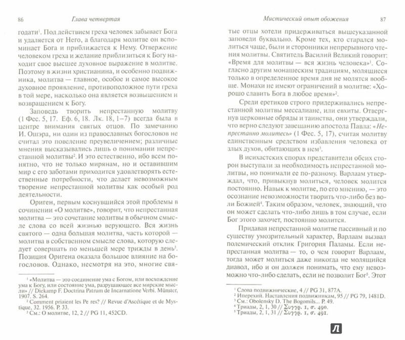 Иллюстрация 1 из 12 для Обожение человека. По учению святителя Григория Паламы - Георгий Мандзаридис | Лабиринт - книги. Источник: Лабиринт