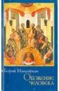 Мандзаридис Георгий Обожение человека. По учению святителя Григория Паламы