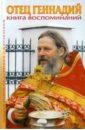 Отец Геннадий. Книга воспоминаний геннадий синицкий моя первая лирика издание второе