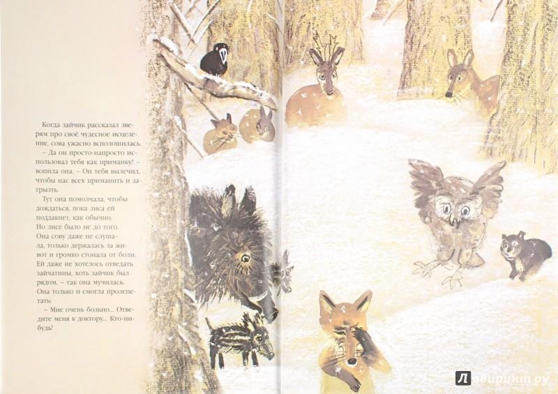 Иллюстрация 1 из 53 для Правдивая история о добром волке - Петер Никл | Лабиринт - книги. Источник: Лабиринт