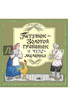 Петушок - Золотой гребешок и чудо-меленка фото