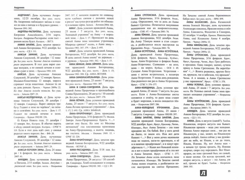 Иллюстрация 1 из 5 для Русский народный календарь. Этнолингвистический словарь - Атрошенко, Кривощапова, Осипова | Лабиринт - книги. Источник: Лабиринт