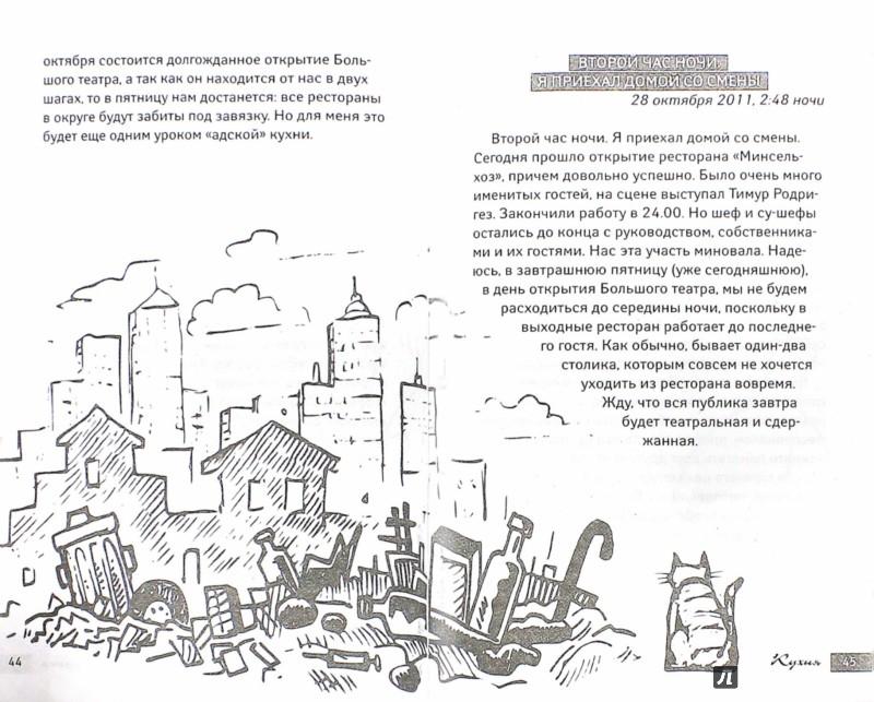 Иллюстрация 1 из 8 для Кухня. Записки повара - Александр Овсянников | Лабиринт - книги. Источник: Лабиринт