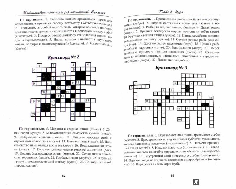 Иллюстрация 1 из 19 для Интеллектуальные игры для школьников. Биология - Щербакова, Козлова   Лабиринт - книги. Источник: Лабиринт