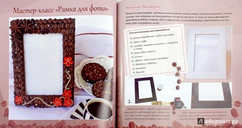 Иллюстрация 1 из 17 для Поделки из кофейных зерен - Валентина Ярунина | Лабиринт - книги. Источник: Лабиринт