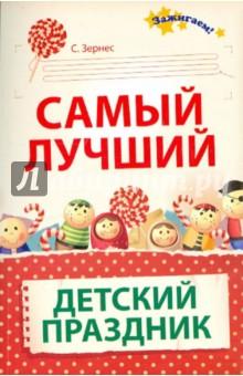 Самый лучший детский праздник книги феникс самый лучший детский праздник