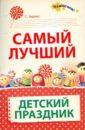 Самый лучший детский праздник, Зернес Светлана Павловна