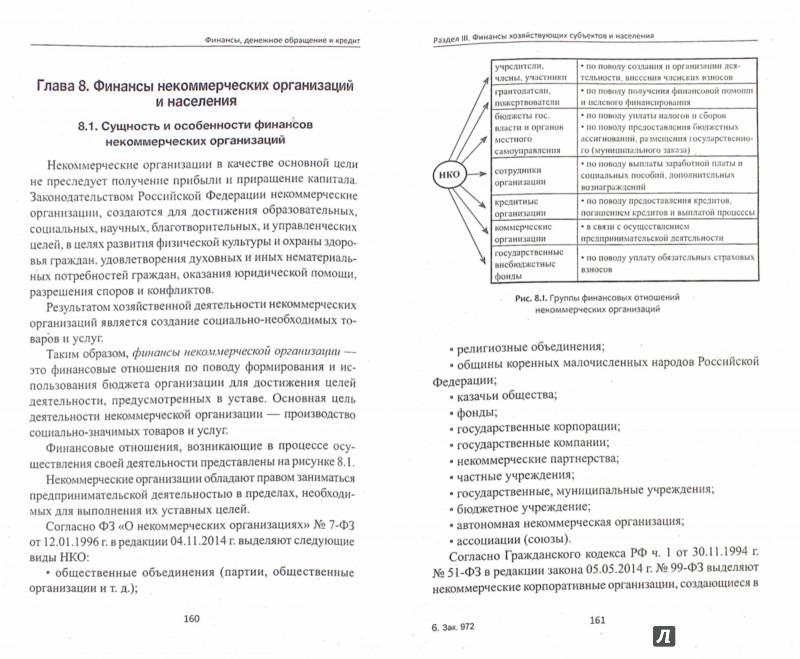 Иллюстрация 1 из 8 для Финансы, денежное обращение и кредит. Учебник - Герасимов, Томилина, Глотова | Лабиринт - книги. Источник: Лабиринт