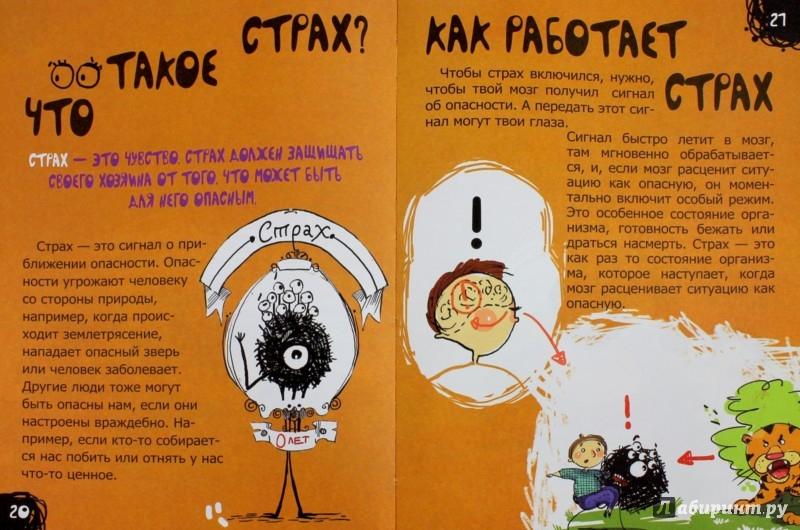 Иллюстрация 1 из 24 для Тайное общество победителей Страха: три истории с хорошим концом - Елизавета Филоненко | Лабиринт - книги. Источник: Лабиринт