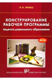 Конструирование рабочей программы педагога дошкольного образования. Учебно-методическое пособие