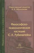 Философско-психологическое наследие С. Л. Рубинштейна