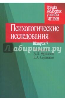 Психологические исследования. Выпуск 7