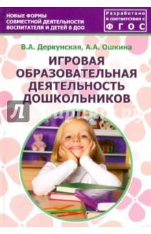 Игровая образовательная деятельность дошкольников. Учебно-методическое пособие. ФГОС