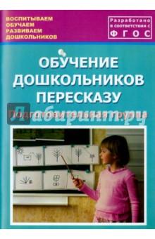 Обучение дошкольников пересказу. Подготовительная группа. Учебно-методическое пособие. ФГОС