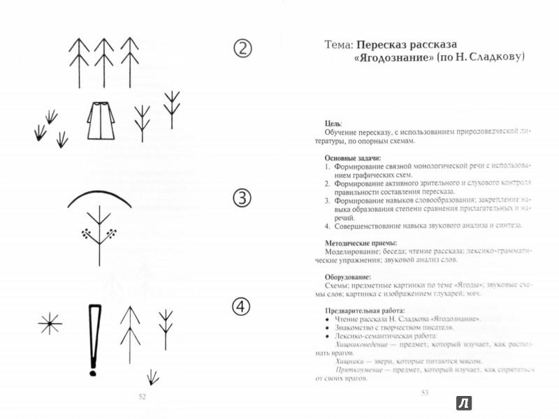 Иллюстрация 1 из 7 для Обучение дошкольников пересказу. Подготовительная группа. Учебно-методическое пособие. ФГОС - Лебедева, Козина, Кулакова | Лабиринт - книги. Источник: Лабиринт