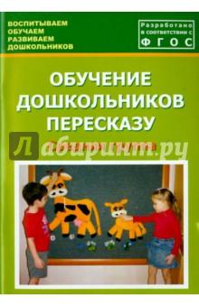 Обучение дошкольников пересказу. Средняя группа. Учебно-методическое пособие. ФГОС